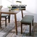 ダイニングチェア 長椅子 食卓椅子 木製チェア ベンチ ダイ...