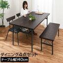 食卓テーブル チェア 2脚セット ダイニングベンチ 送料無料 棚付きテ...