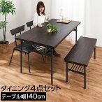 食卓テーブル・チェア・ダイニングベンチ・棚付きテーブル・4点・セット・ダイニングテーブル・テーブル・椅子・食卓セット・机・カフェテーブル