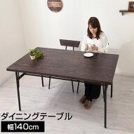 ダイニングテーブル・テーブル・食卓テーブル・リビングテーブル・カフェテーブル・机・つくえ・センターテーブル