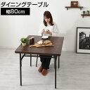 ダイニングテーブル 収納 棚付き テーブル 食卓テーブル 送料無料 無...