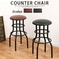 ハイチェア・スツール・チェア・カウンターチェア・バーチェア・椅子・イス・カウンタースツール・丸椅子・チェアー・ダイニングチェア・ハイチェアー