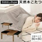 テーブルコタツ・こたつテーブル・こたつ・引き出し付きテーブル・テーブル・机・ちゃぶ台