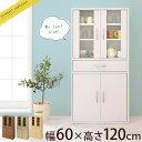 ロータイプ 食器棚 木製 ナチュラル/ホワイト/ウォールナッ...