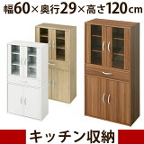 ロータイプ 食器棚 木製 ナチュラル/ホワイト/ウォールナット KCB000035
