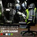 ZESTRANSIR(ゼストランサー) キャスター付き ゲーミングチェアー 肘掛け ヘッドレスト オットマン 付き ブラック/レッド/ホワイト/グリーン/ブルー CHR100187