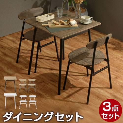 正方形 テーブル イス 2脚 ダイニング3点セット 約 高さ75cm ウォールナット/オーク/ホワイト TBL500379の写真