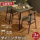 \クーポンで500円OFF/ 正方形 テーブル イス 2脚 ダイニング3点セット 約 高さ75cm ウォールナット/オーク TBL500379