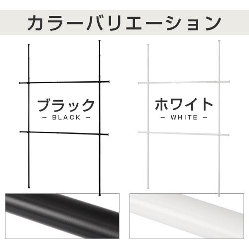 【1,340円引き】ワードローブクローゼット2段突っ張り高さ調節可能伸縮式幅90〜幅160ワイドスリムブラック/ホワイトLET300228
