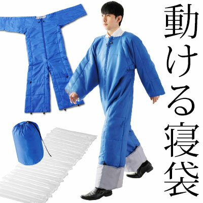 【 送料無料 】 動ける寝袋 着る布団&エアーマット 寝袋 着る寝袋 人型寝袋 シュラフ 収納袋付...
