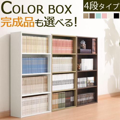 完成品も選べるカラーボックス4段本棚スリム薄型a4リビングカラーボックス横置き収納単行本本漫画棚cddvd図鑑コミック収納一人暮