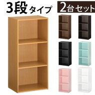 本棚・書棚・ラック・カラーボックス・棚・木製ラック・多目的ラック