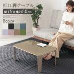 ローテーブル・テーブル・折りたたみ・脚・折れ脚・木製・ダイニング・ホワイト・モダン・パソコン
