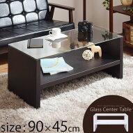 リビングテーブル・センターテーブル・テーブル・ガラス・ガラステーブル