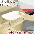 ローテーブル・折りたたみ・脚・木製・テーブル・リビング・折り畳み