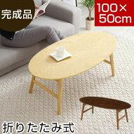 ローテーブル・テーブル・木製テーブル・折りたたみ式テーブル・折り畳みテーブル・リビングテーブル・ソファテーブル・机・デスク