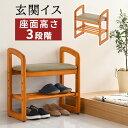 玄関イス 送料無料 棚付き 3段階 高さ調節 昇降 パーソナルチェア 椅子 いす イス チェア 木製 ...
