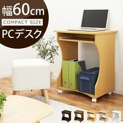 アジアンオフィスデスクナチュラルPCデスク机つくえデスクデザイン木製木目調パソコンラックサーバーラック付学習