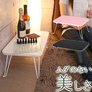 ローテーブル・テーブル・センターテーブル