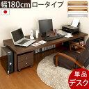 \1,810円引き/ パソコンデスク PCデスク デスク パソコンラッ...