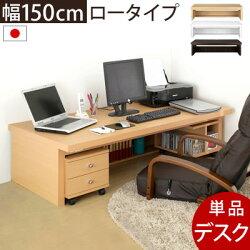 パソコンデスク・PCデスク・デスク・木製パソコンデスク