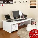 パソコンデスク PCデスク デスク 木製パソコンデスク 木製デスク 机...