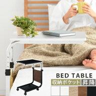 ベッドテーブル・ベッドサイドテーブル・テーブル・ワゴン・介護・介護テーブル・補助テーブル・キャスターキャスター付き