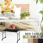 ベッドテーブル・ベッドサイドテーブル・テーブル・ワゴン・介護・介護テーブル・補助テーブル・キャスター・キャスター付き