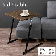 ナイトテーブル・ノートパソコンデスク・サイドテーブル・伸縮テーブル・折りたたみテーブル・リフティングテーブル・デスク・机
