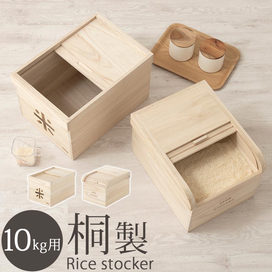 保存容器・調味料入れ, 米びつ  10kg