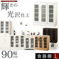 送料無料・キッチン収納・キッチンボード・開戸タイプ・食器棚・ロータイプ・鏡面