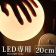 【LED電球対応】ボールランプ ボールライト インテリア照明 インテリアライト スタンドライト テーブルライト デザイン家電 インテリア家電 ガラス 球形 丸型 フロアライトスタンド 間接照明 送料無料 おしゃれ 20cm