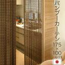 すだれのカーテン 簾のカーテン 自然素材 天然素材 木製 竹 ブラインド 遮光 紫外線 カーテン アジアン ...