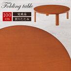 座卓・ちゃぶ台・円卓・和風テーブル・折りたたみテーブル・折り畳みテーブル・丸テーブル・テーブル・家具・卓袱台・リビングテーブル・ローテーブル