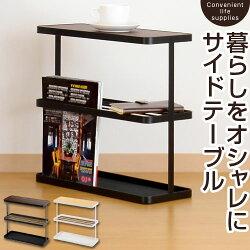 サイドテーブル・テーブル・机・サイドデスク・ソファーサイドテーブル・コーヒーテーブル