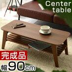 ローテーブル・テーブル・木製テーブル・折りたたみ式テーブル・折り畳みテーブル・リビングテーブル・ソファテーブル・机・デスク・センターテーブル