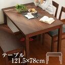 カフェテーブル 送料無料 ダイニングテーブル ハイテーブル 食卓テーブル テーブル 机 木製 天然木 木目 ウォールナット 天板 ブラウン 組み立て簡単 ダイニング カフェ 2人 4人 6人 シンプル 北欧 おしゃれ リビング