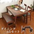 カフェテーブルセット 送料無料 テーブル チェア ベンチ 4点 ダイニングテーブル レザー 長椅子 収納付 食卓テーブル 机 木製 天然木 ウォールナット 天板 シンプル 北欧 モダン おしゃれ チェア2脚+ベンチ リビング