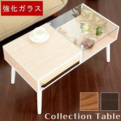 コレクションテーブル・木製テーブル・棚付きローテーブル・引き出し付きテーブル・机・テーブル・ガラステーブル・ローテーブル・リビングテーブル・オスロ