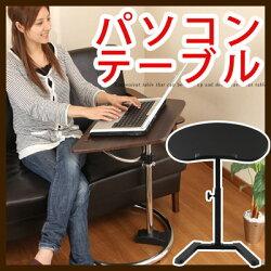 ノートパソコン・テーブル
