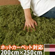 ホットカーペット対応ラグ・ラグ・床暖房対応・カーペット・ラグ