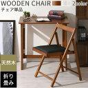 フォールディングチェア 完成品 椅子 折りたたみ 木製 天然...