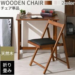 フォールディングチェア・椅子・折りたたみ椅子・折り畳み椅子・折りたたみチェアー・木製チェア・作業椅子・リビングチェア・フォールディングチェアー