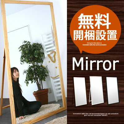 姿見 ドレッサー 全身鏡 ミラー 鏡 木製 かがみ カガミ 鏡台幅90cm大型ミラー マリオシンプル...