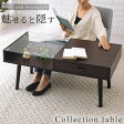 コレクションテーブル ディスプレイ 木製 ガラス 収納 引き出し付き 棚 おしゃれ 脚 ローテーブル センターテーブル ミニテーブル ガラステーブル 座卓 木製テーブル テーブル リビングテーブル 棚付き 送料無料 机