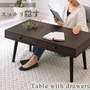 ローテーブル 木製 アジア おしゃれ 棚 収納 脚 一人暮らし ワンルーム センターテーブル コーヒーテーブル ミニテーブル 引き出し付き 引出し付き 座卓 木製テーブル テーブル リビングテーブル 棚付き 送料無料 机