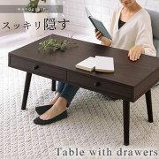 テーブル おしゃれ 一人暮らし ワンルーム センター コーヒー 引き出し リビング