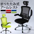 オフィスチェア・オフィスチェアー・高機能・リクライニング・チェア・チェアー