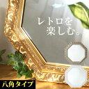 【手仕上げ】壁掛け鏡 壁掛けミラー ロココ調 八角鏡 八角形...