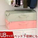 衣類収納ボックス UBサイズ 約 幅39cm 奥行60cm 高さ18cm 衣装ケース 布製 フタ付き カラーボックス インナーボックス 収納ボックス 布 ふた付き